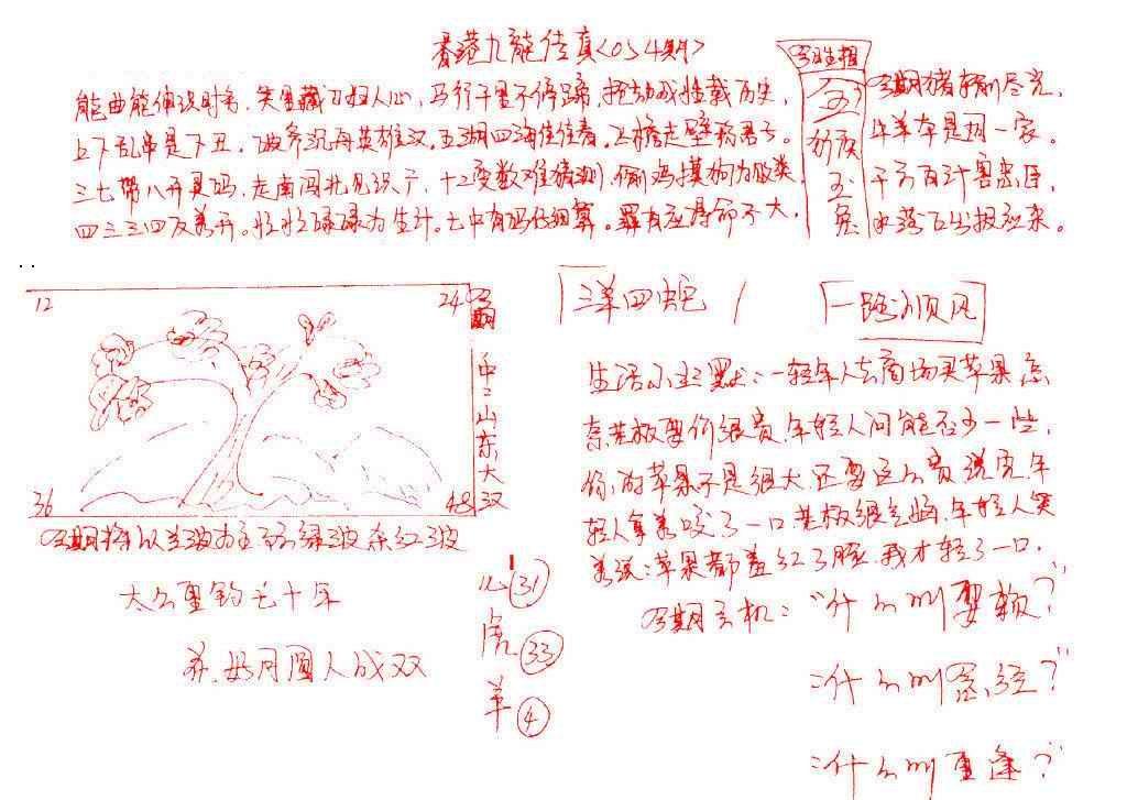 054期九龙传真(手写)