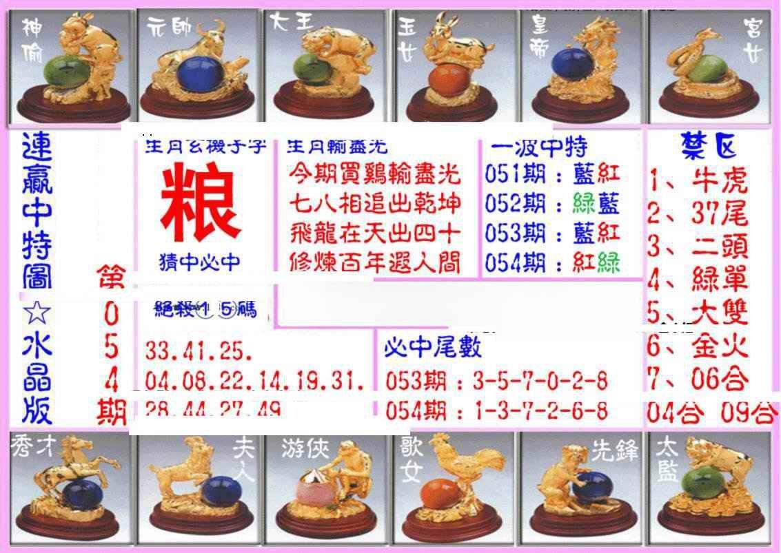 054期连赢中特图(水晶版)