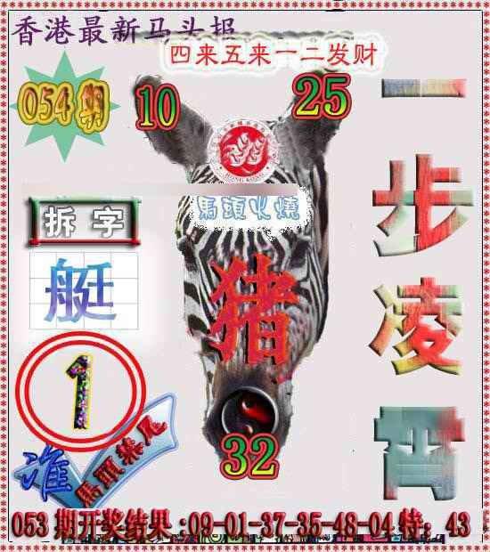 054期香港马头报