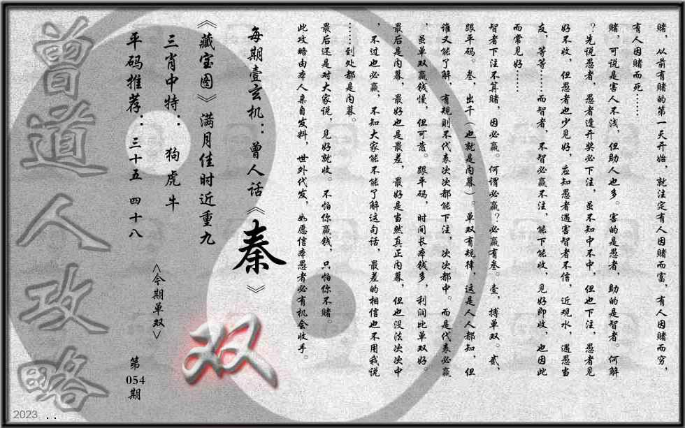 054期曾道人攻略(最老版)