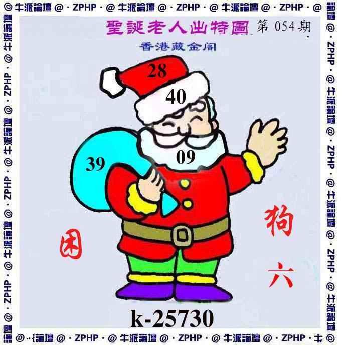 054期牛派圣诞报