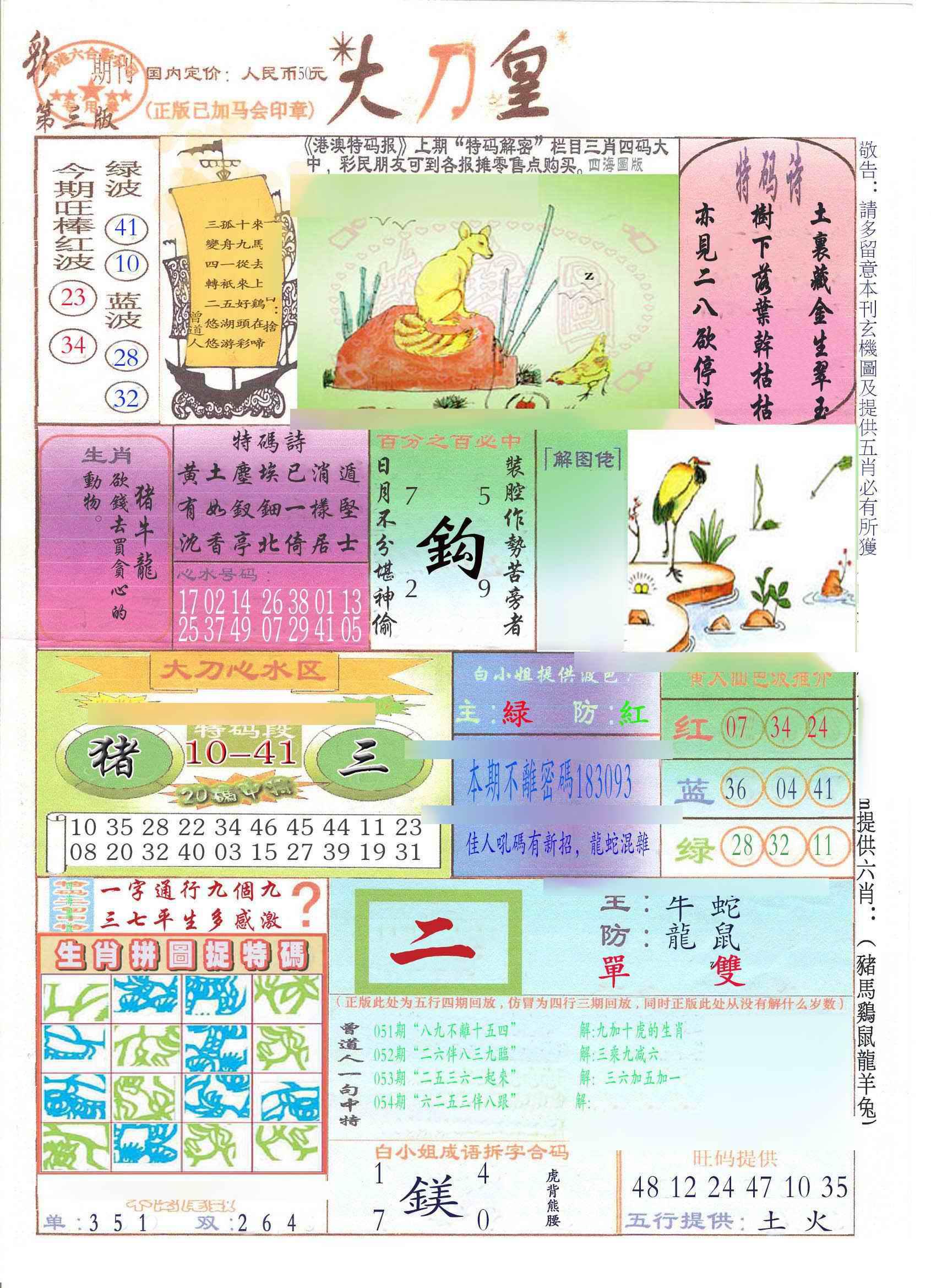 054期大刀皇(新料)