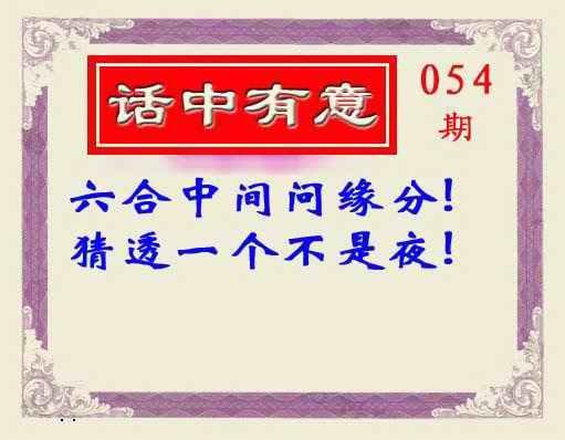 054期话中有意(另版)
