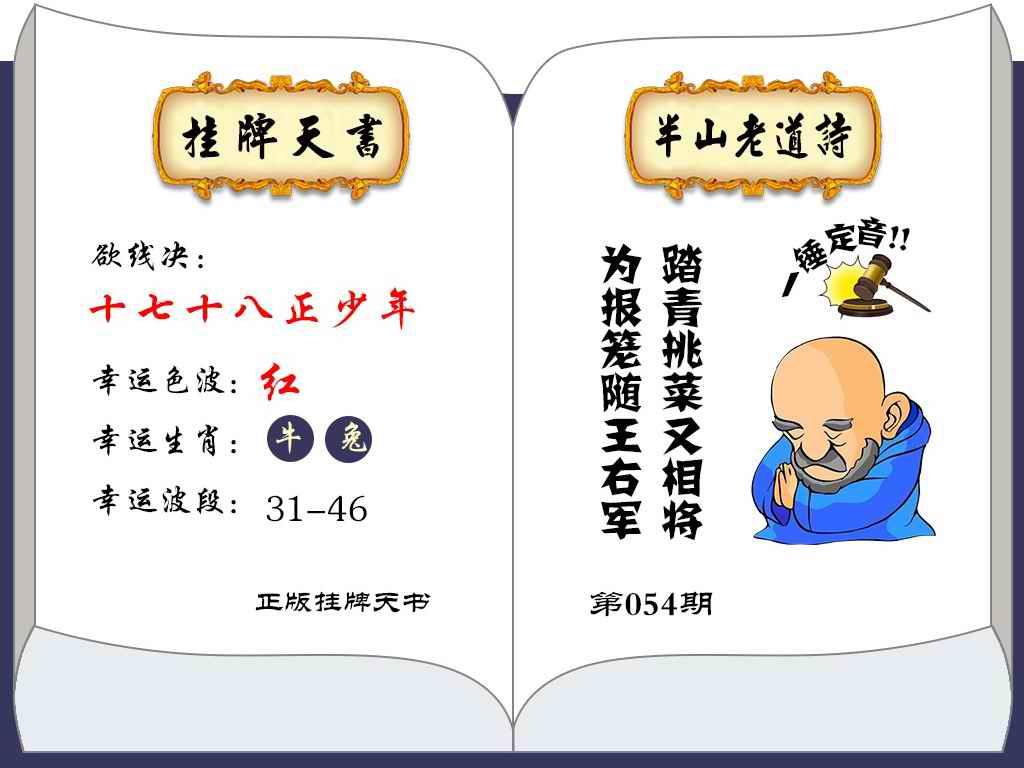 054期挂牌天书(新图)