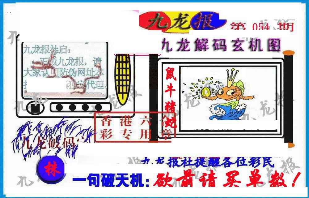054期九龙报(信封)
