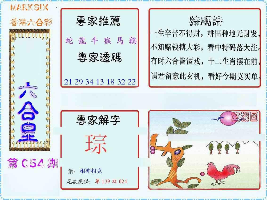054期马经六合皇(新图)