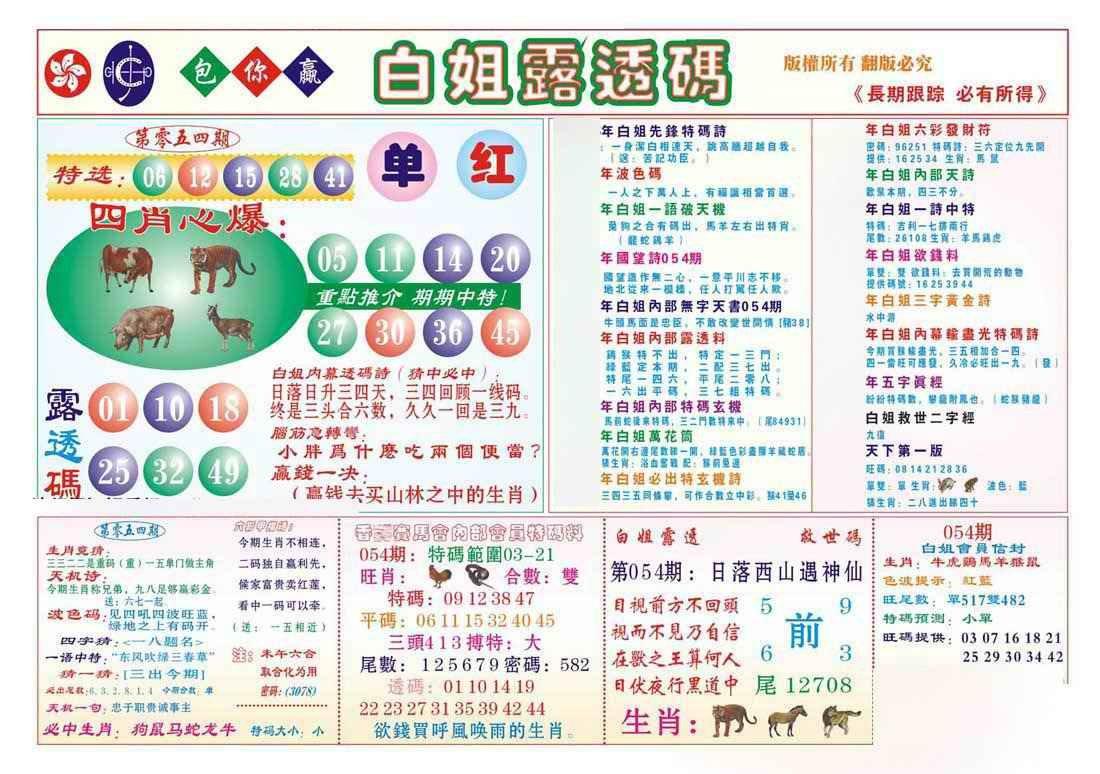 054期香港马会专刊B