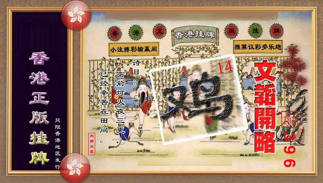054期香港正版挂牌(另版)