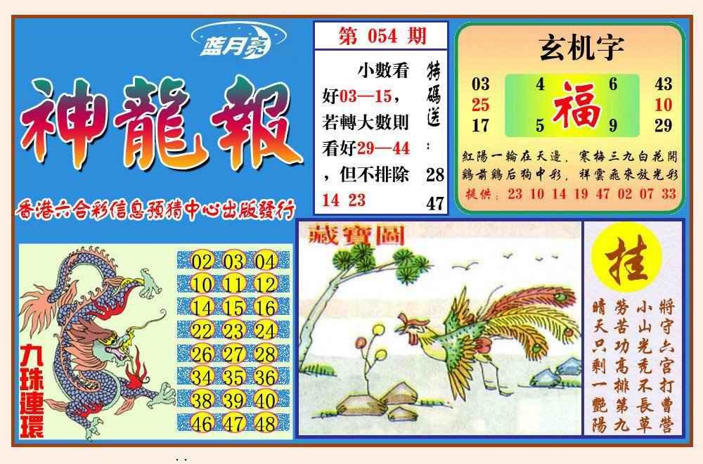 054期神龙报(新图)