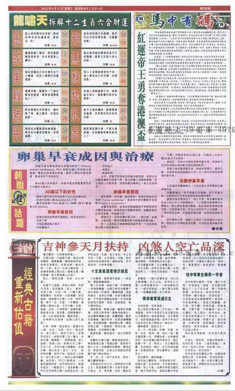 055期新报跑狗-1(正面)