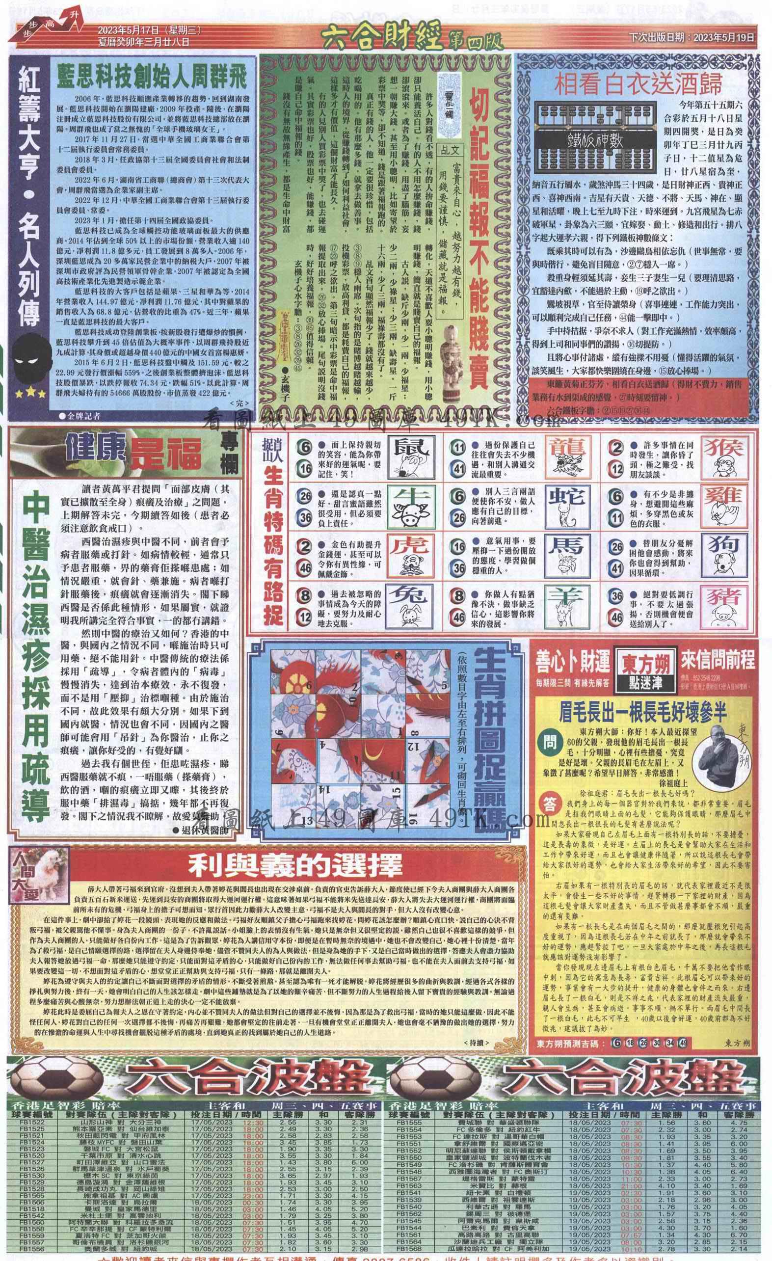 055期六合财经B加大版