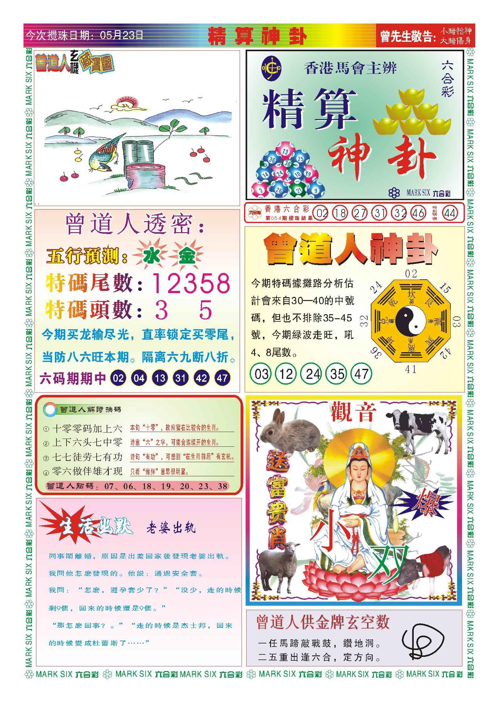 055期118精算神卦(新图)