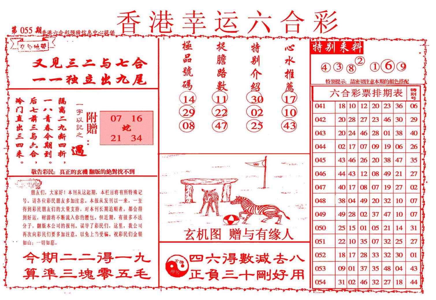 055期幸运六合彩(信封)