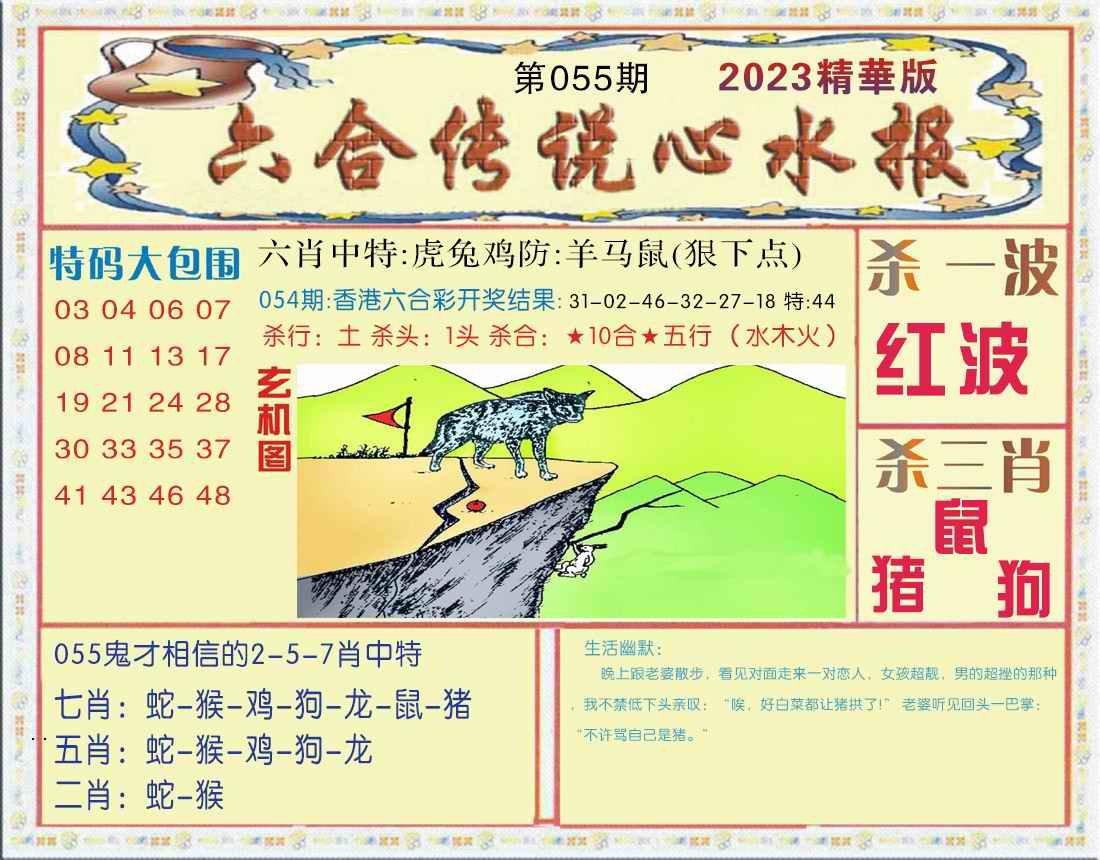 055期六合传说(心水版)