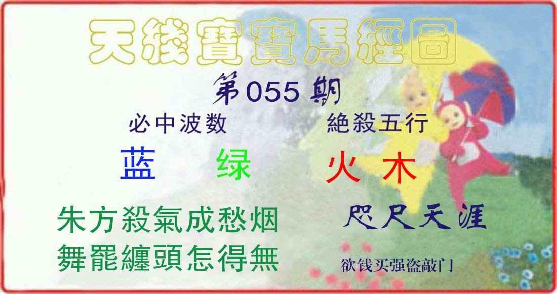 055期天线宝宝马经图