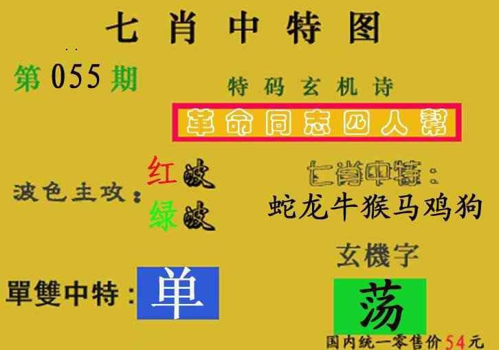 055期七肖中特(新图)