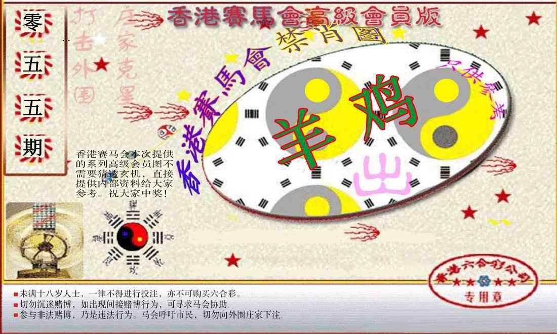 055期赛马会高级禁肖图(新)