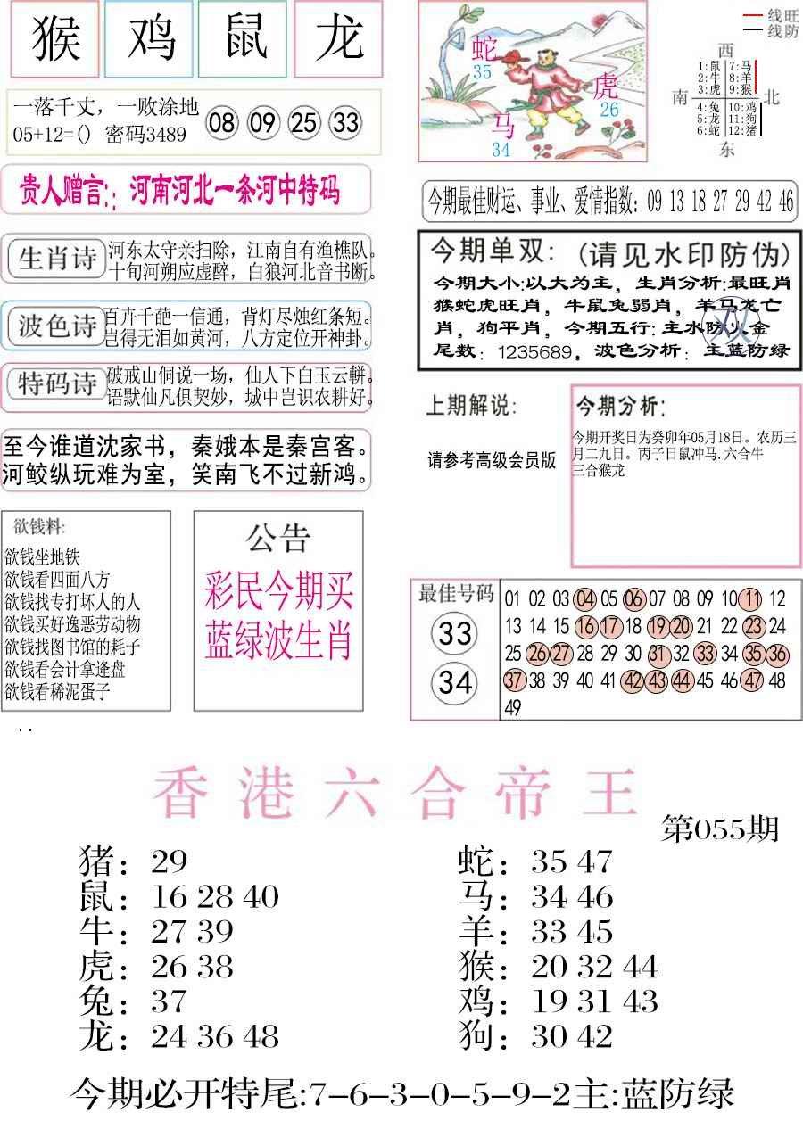 055期凤凰闲情A