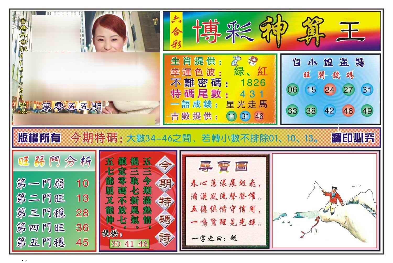 055期博彩神算王(新图)
