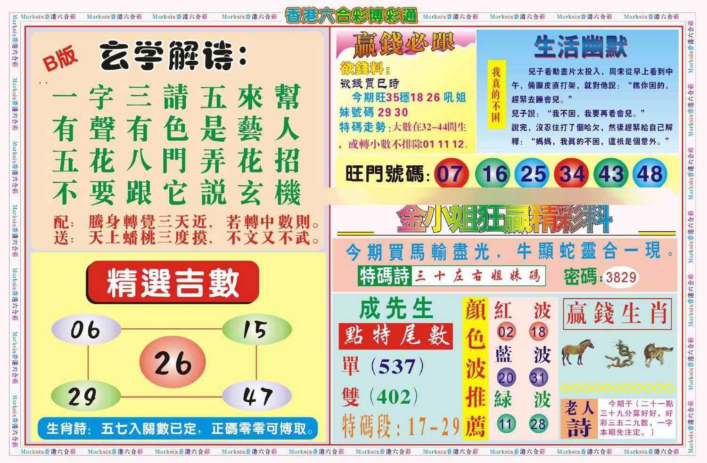 055期博彩通B(新图)