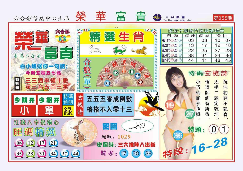 055期荣华富贵(新图)