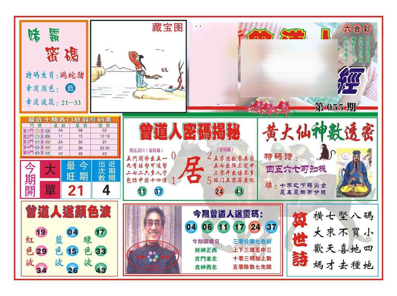 055期赢钱一经(新图)