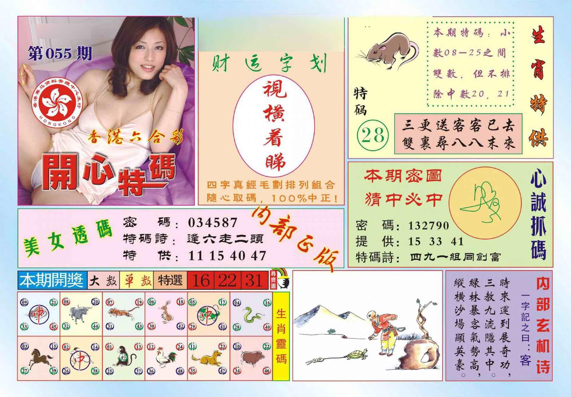 055期香港开心特码(新图)