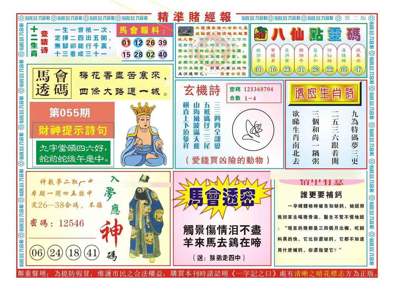 055期精准赌经报B(新图)