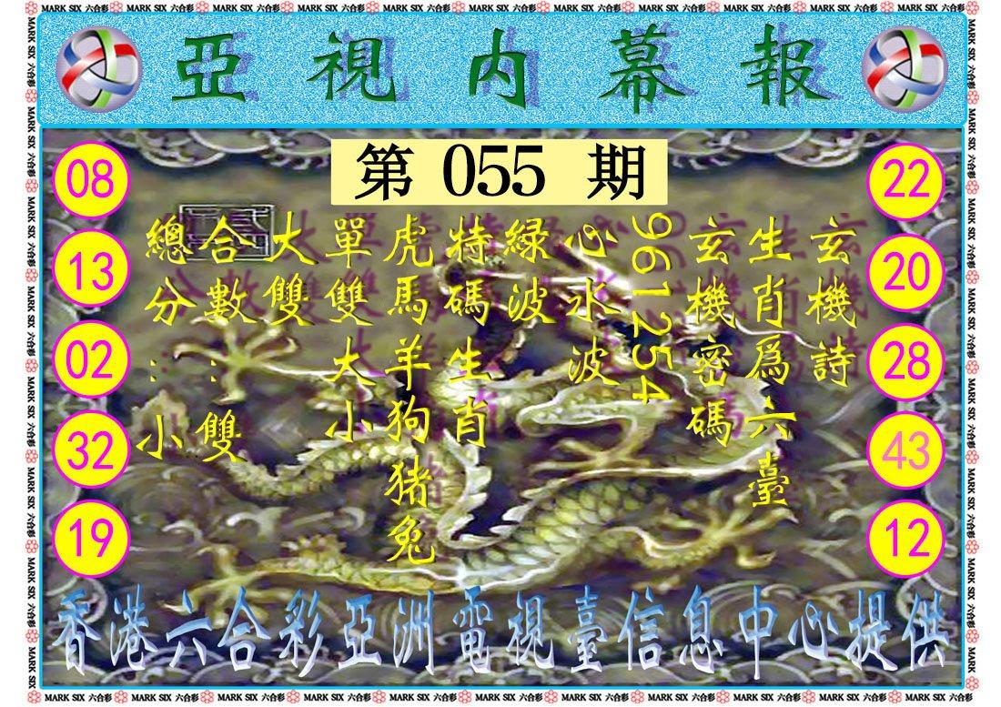 055期亚视内幕报