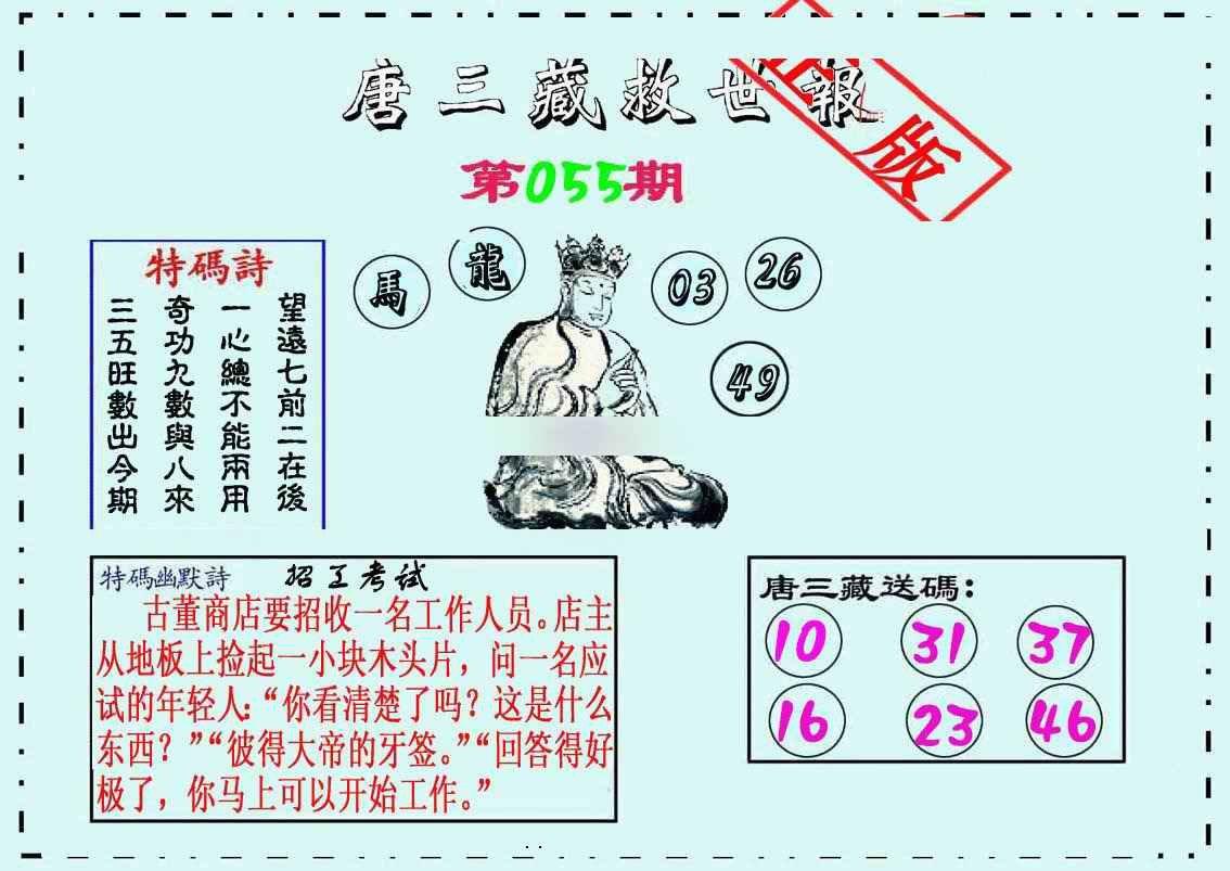 055期唐三藏救世报