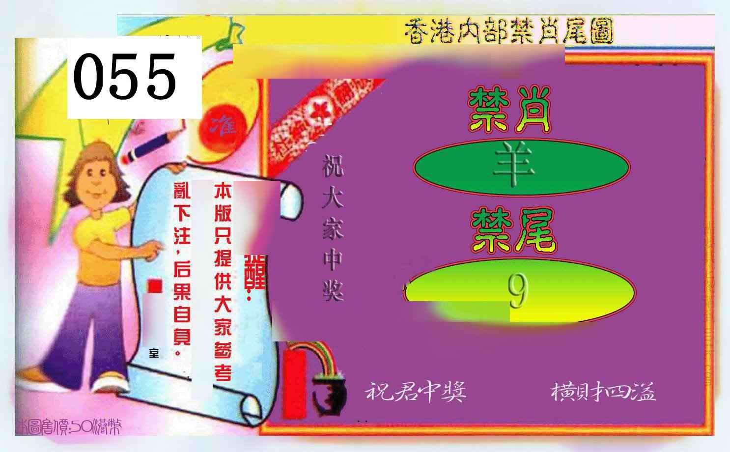 055期禁肖-禁尾图
