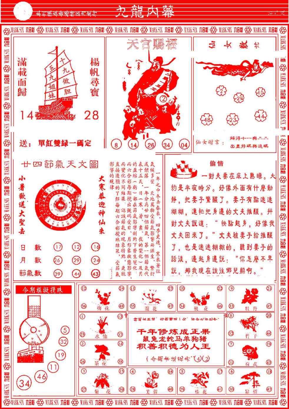 055期(新版)九龙内幕B