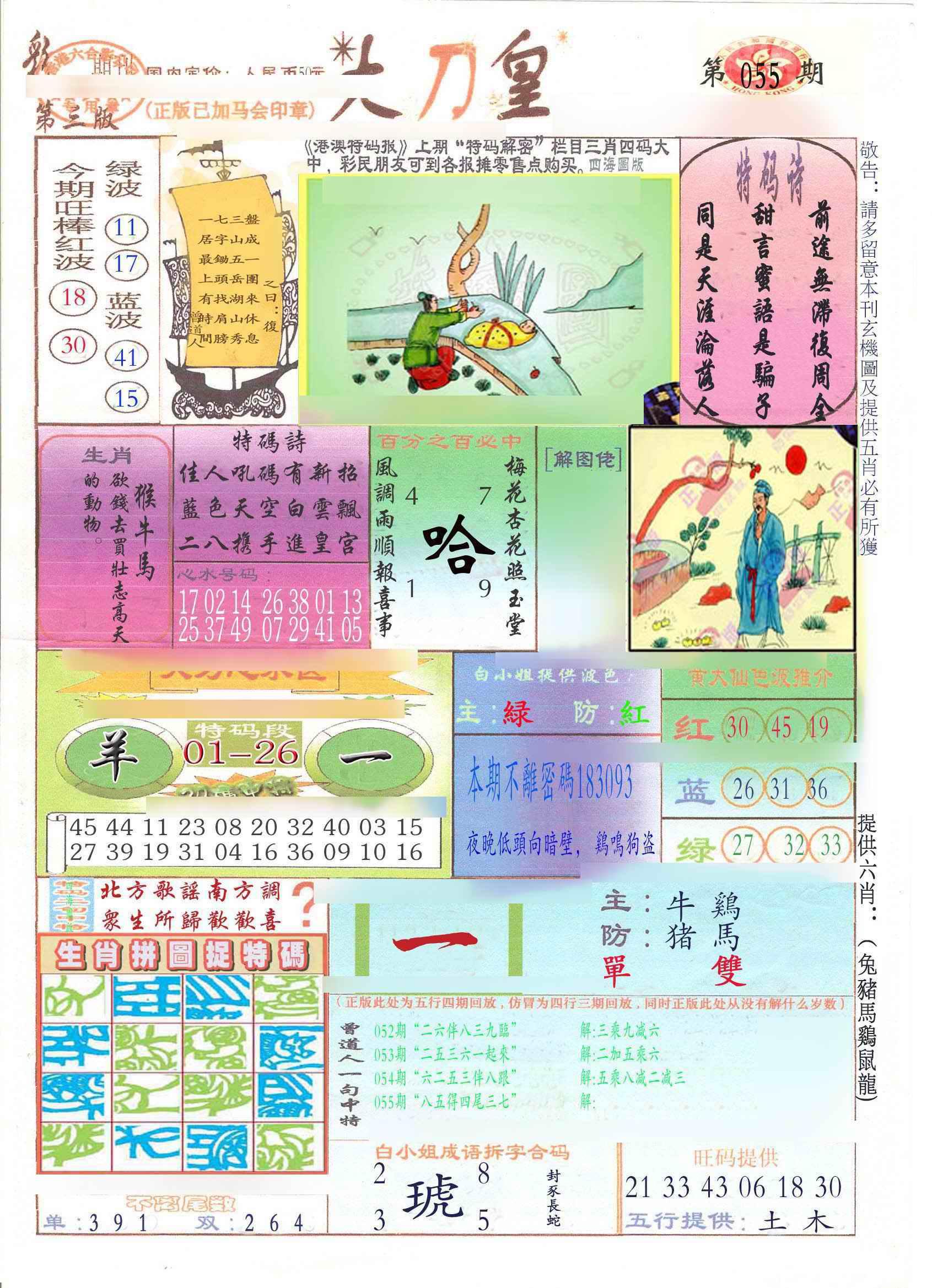 055期大刀皇(新料)