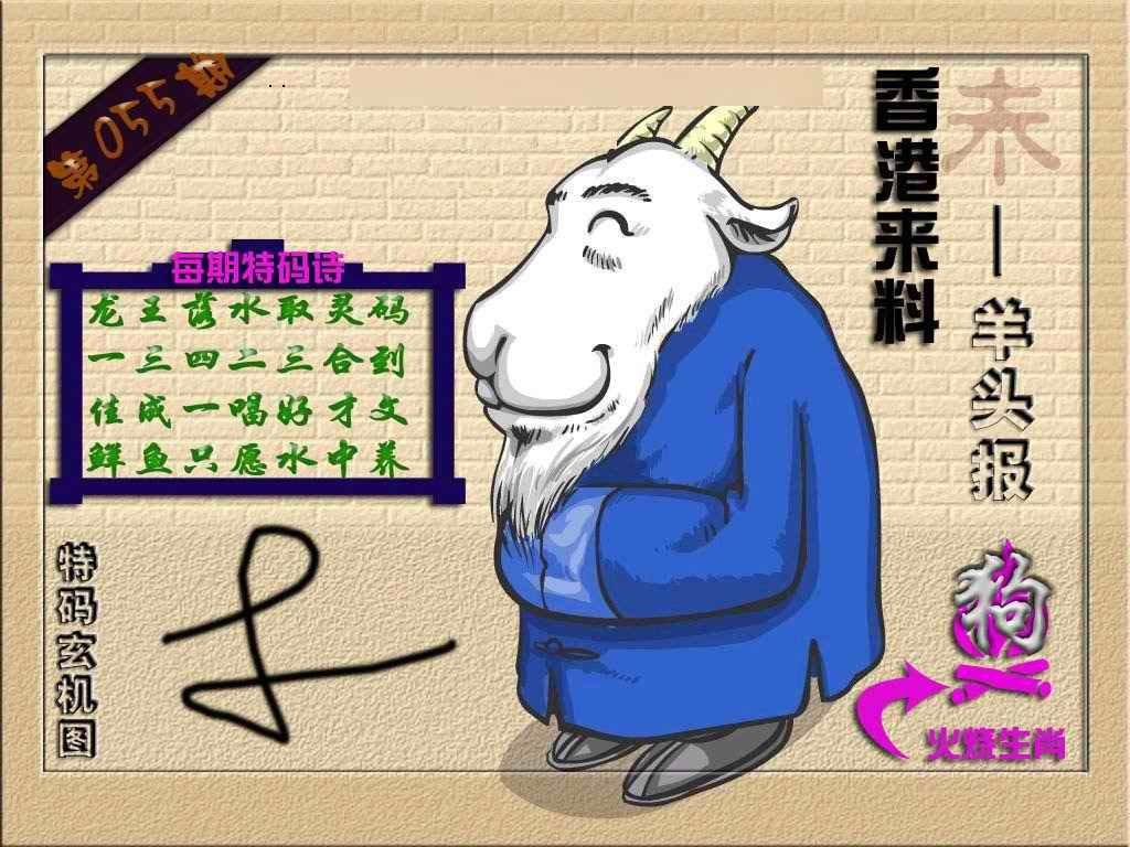 055期(香港来料)羊报