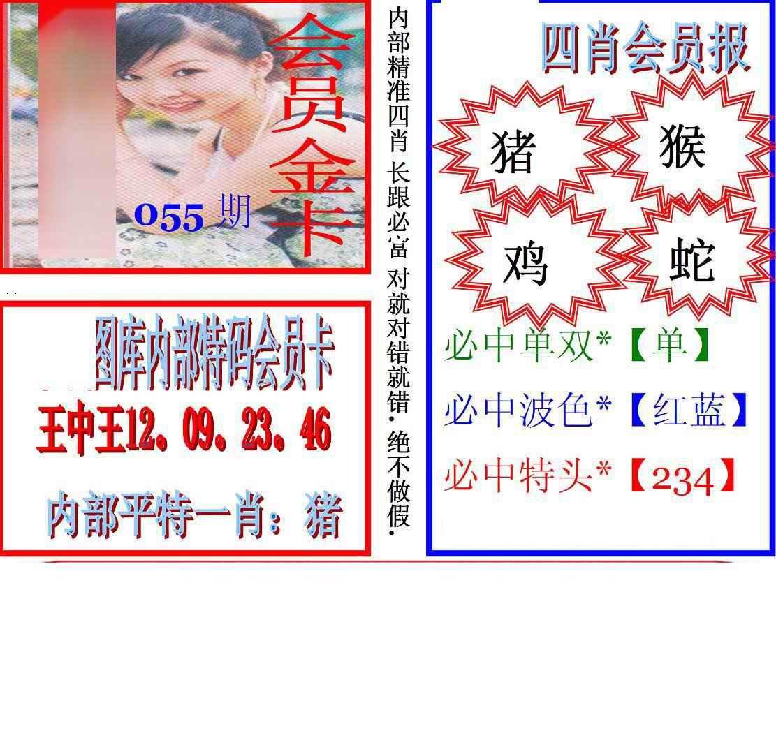 055期马经四肖会员报(新图)