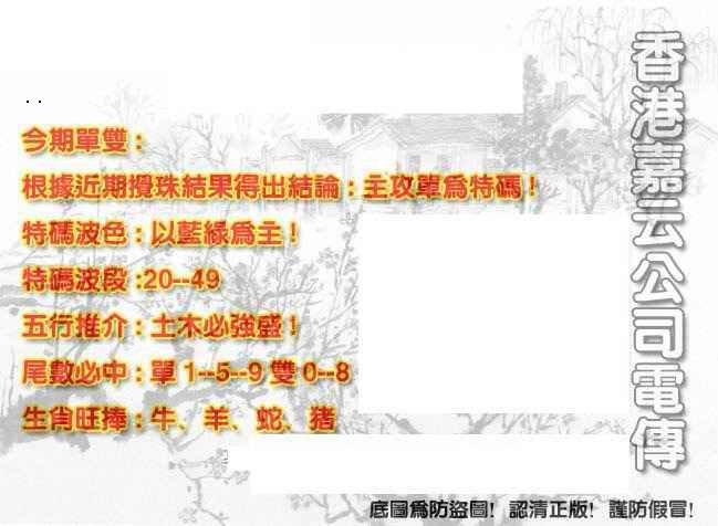 055期香港嘉云公司电传