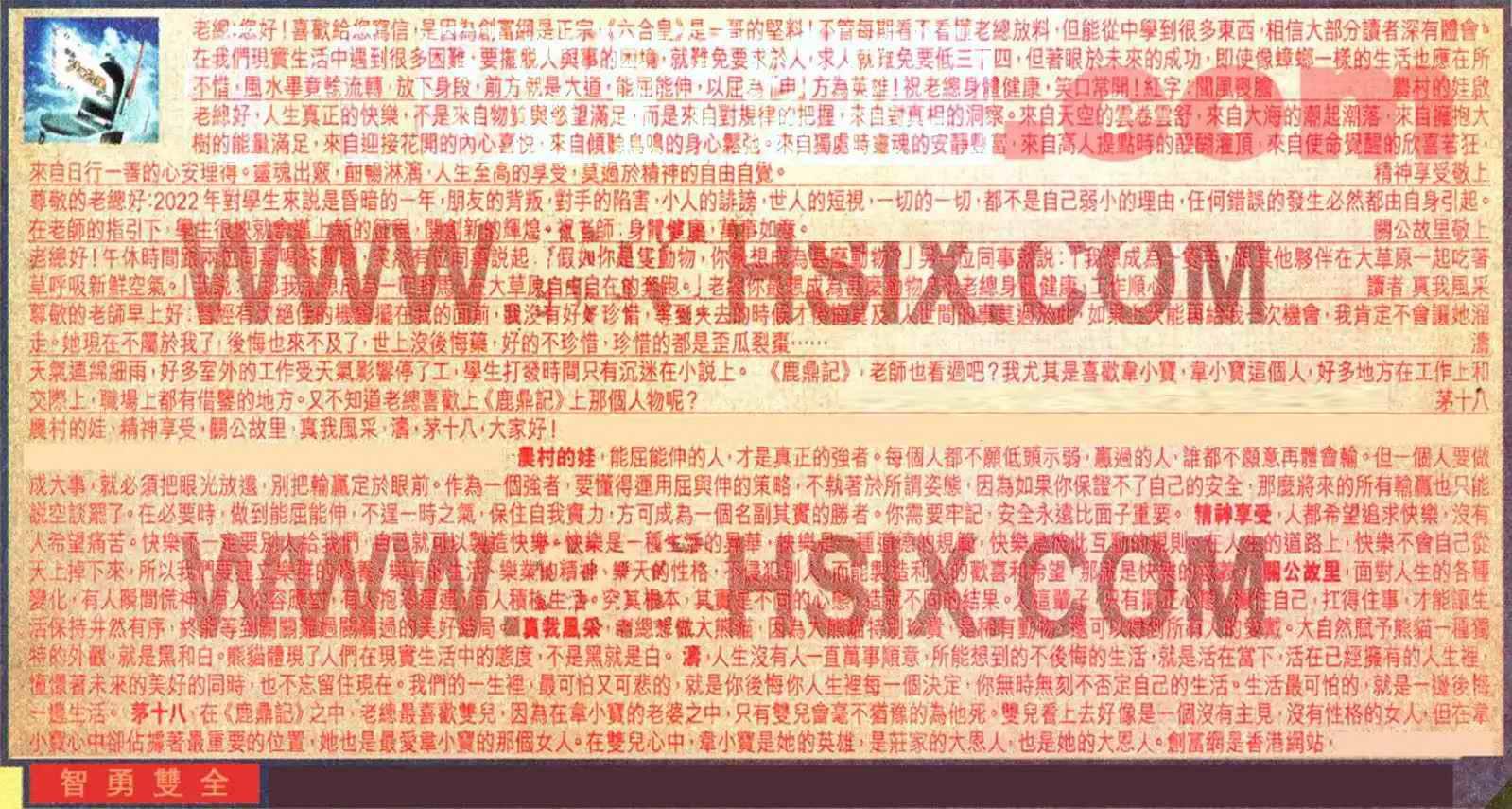 055期六合皇信箱
