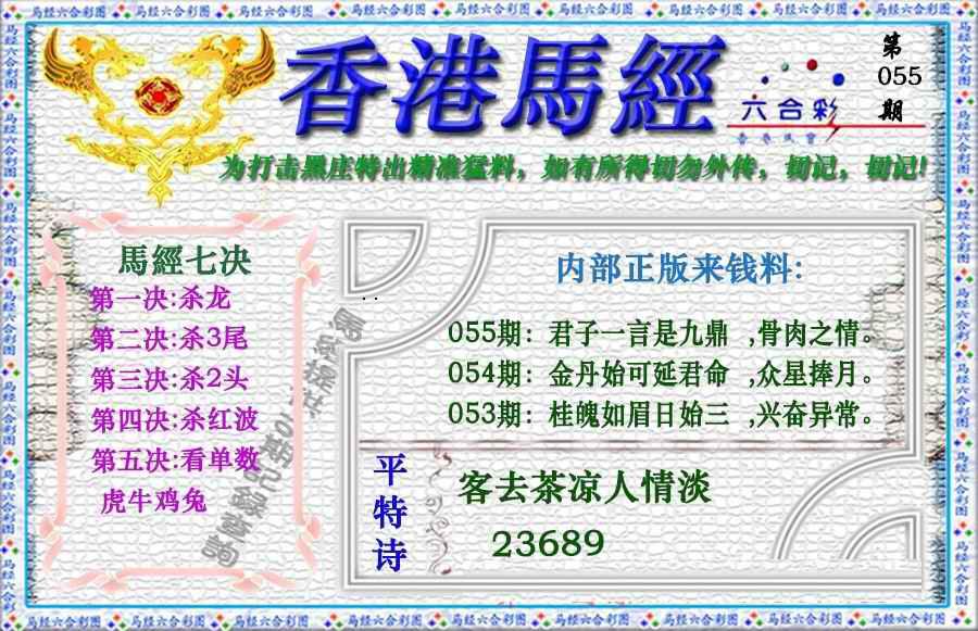 055期香港马经(新版)