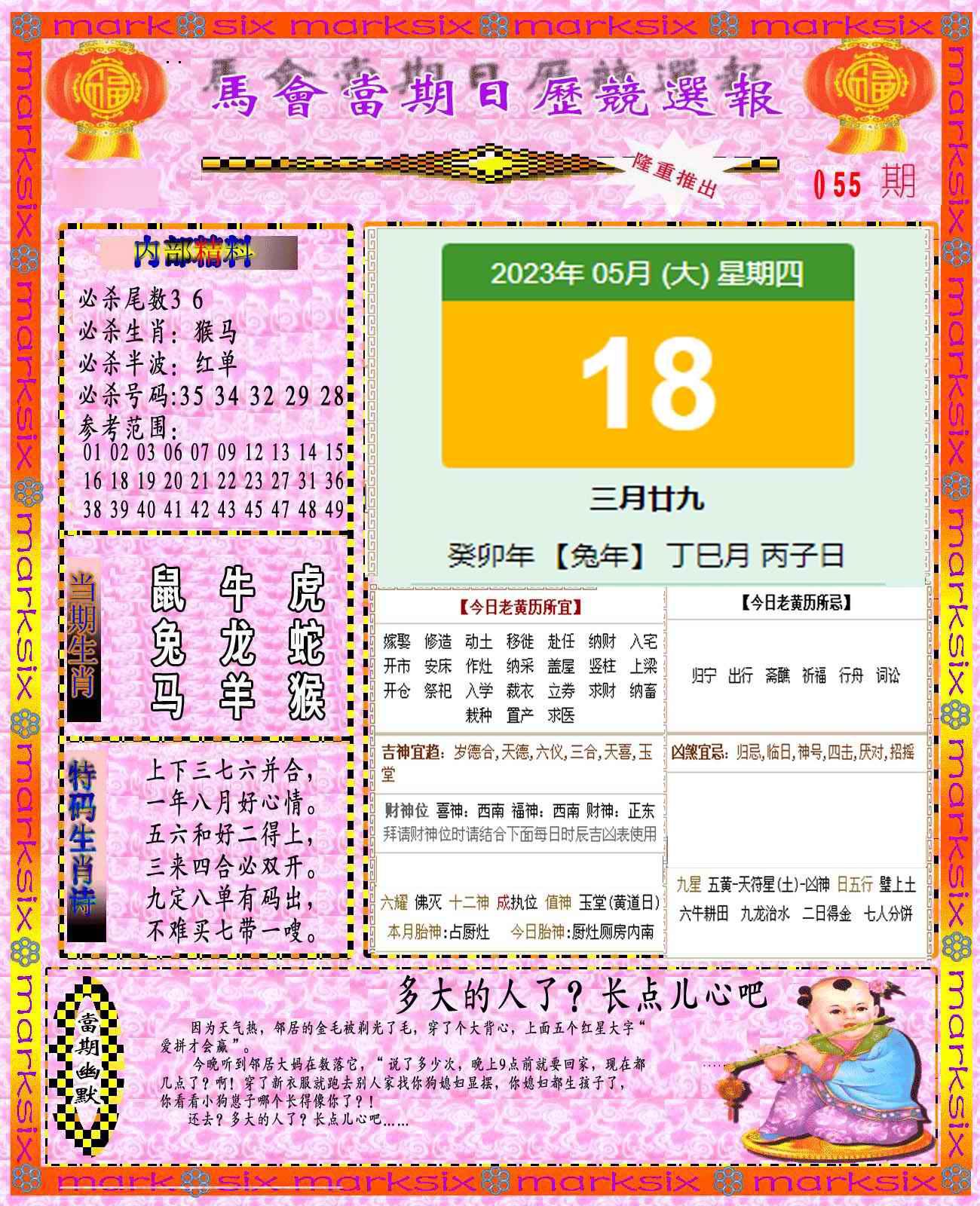 055期日历精选报(彩)