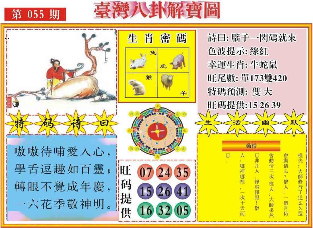 055期台湾八卦解宝图