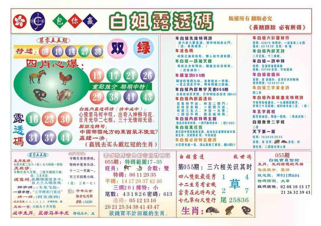 055期香港马会专刊B