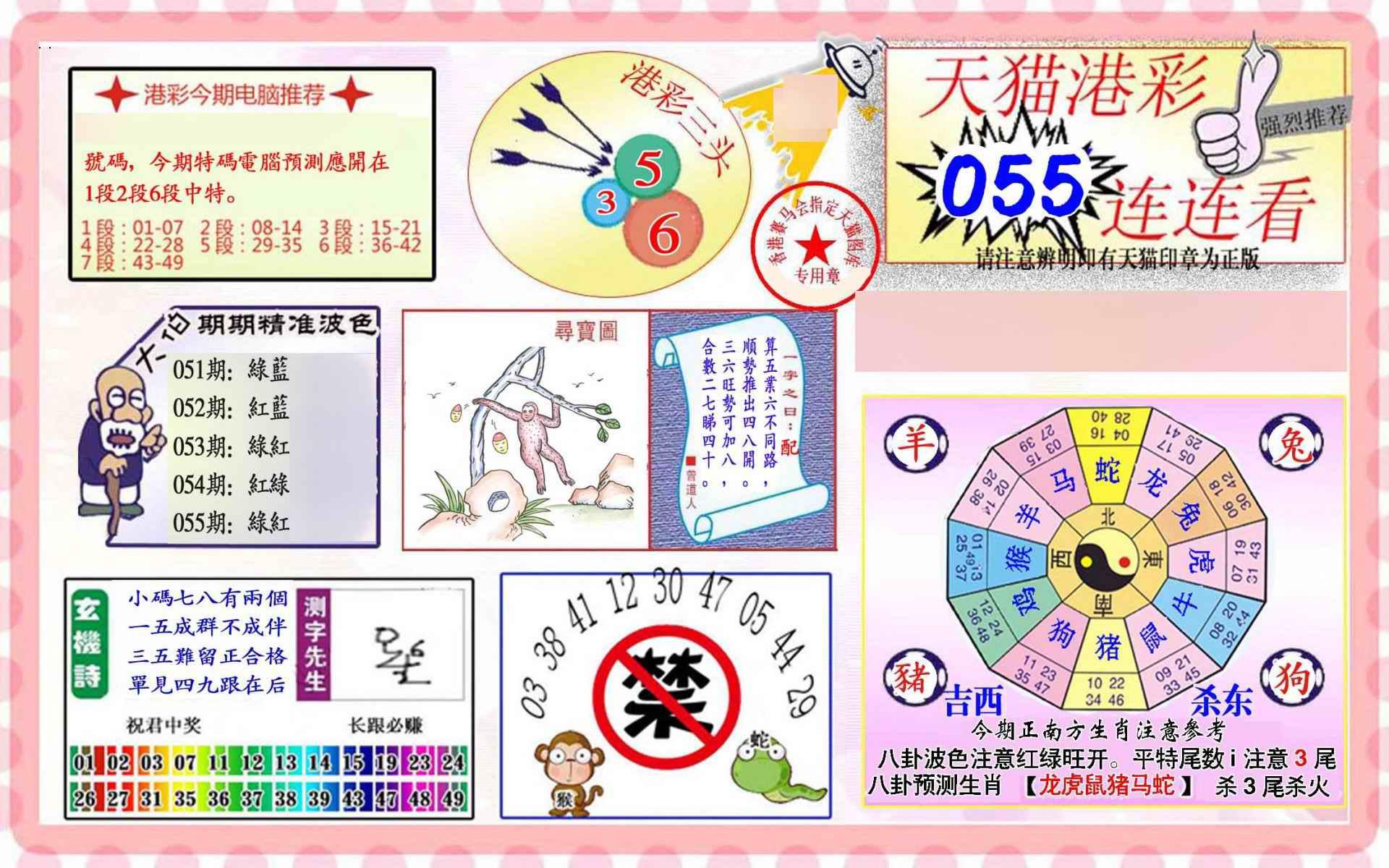 055期港彩连连中