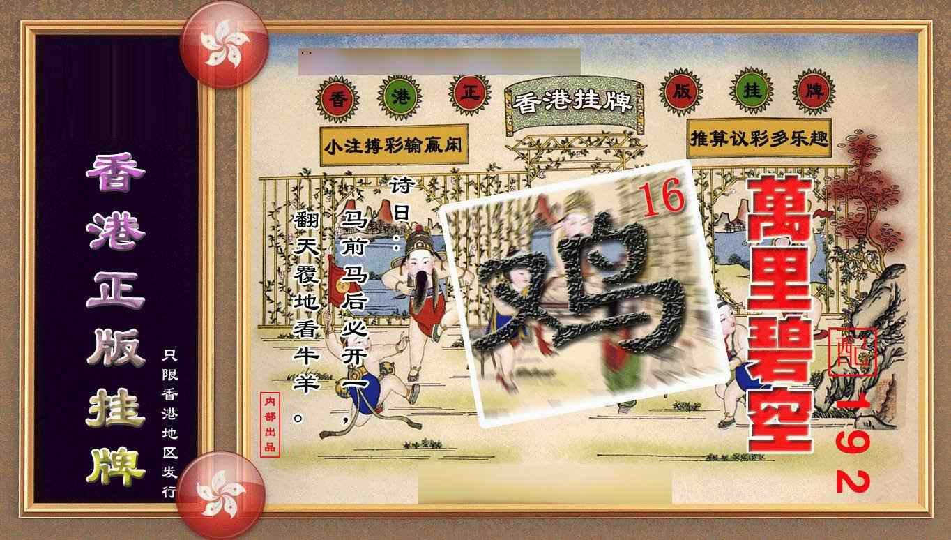 055期香港正版挂牌(另版)