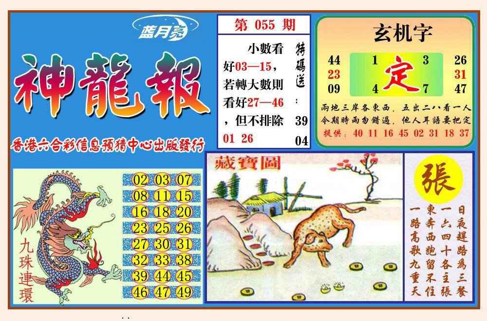 055期神龙报(新图)