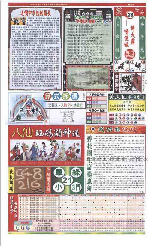 056期新报跑狗-1(正面)