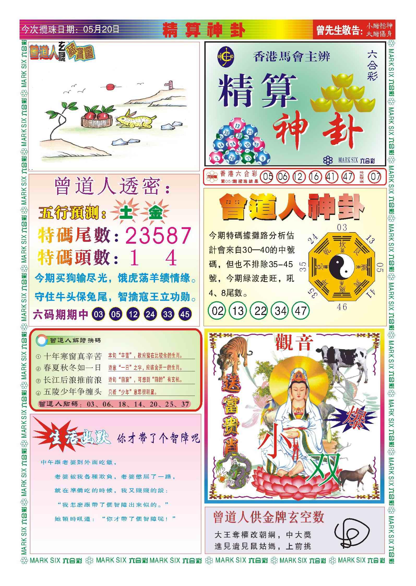 056期118精算神卦(新图)