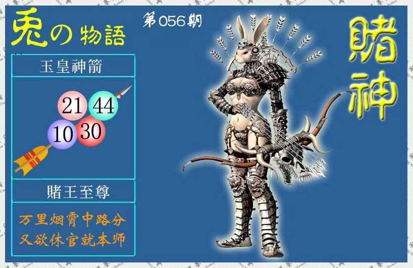 056期赌神兔报(信封)