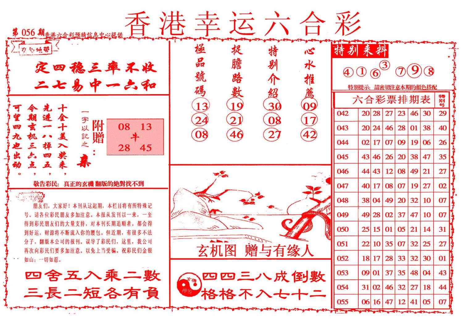056期幸运六合彩(信封)