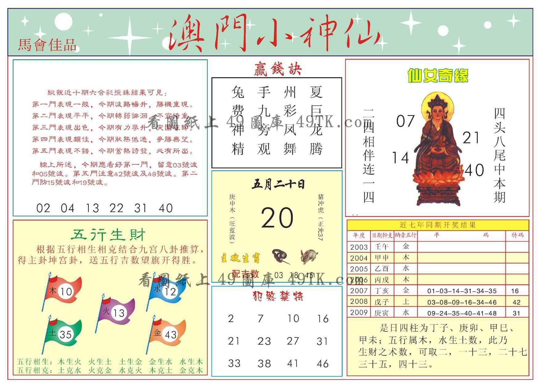 056期澳门小神仙-2