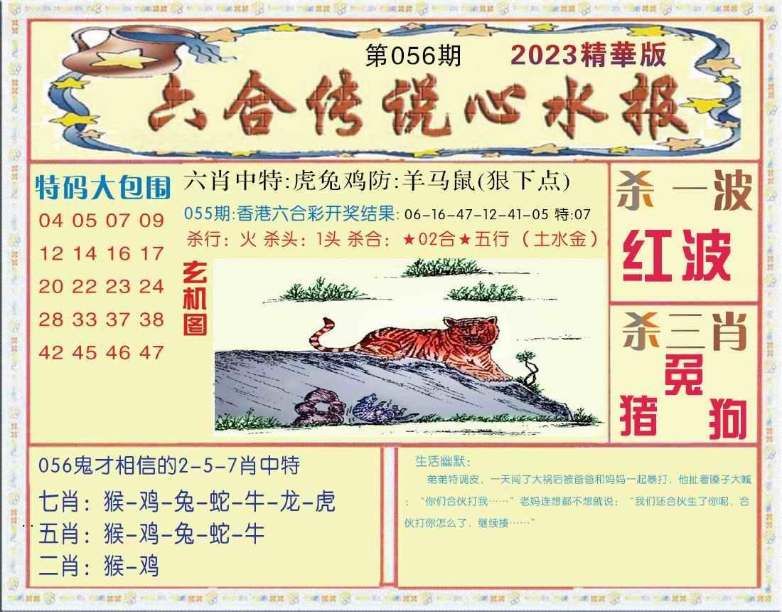 056期六合传说(心水版)